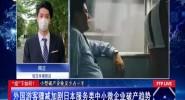 外國游客驟減加劇日本服務類中小微企業破產趨勢