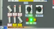 海南首批智能電網樂城示范項目建成投用 供電可靠率高達99.999%