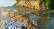 檢察視窗:南渡江的活水