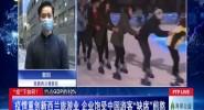 """疫情重創新西蘭旅游業 企業飽受中國游客""""缺席""""煎熬"""