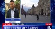 俄旅游业损失惨重  250万人或将失业