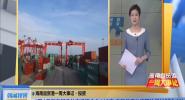 海南自贸港一周大事记·投资 1至4月海南新设外商投资企业110家 实际使用外资同比增长252.3%