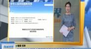 教育部发布新设立高等职业学校名单 海南省有1所