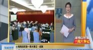 海南自贸港一周大事记·成果 《中国(海南)自由贸易试验区发展报告(2020)》蓝皮书发布