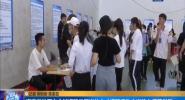 海南首批面向全球招聘三萬崗位人才招聘活動走進瓊臺師范學院