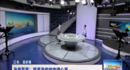 海南警事:禁毒宣传的旋律心声