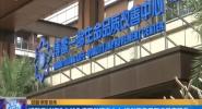 博鰲樂城打造自然免疫醫學研究中心 提供高品質醫療健康服務