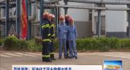 百姓消防:石油化工灭火救援大练兵