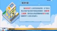 海南:個人自住住房商貸可以約定提取按月劃款