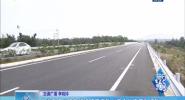 """全省重點公路在建設項目啟動""""安全生產月""""活動"""