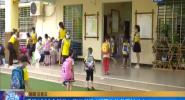 提供1260个学位!海口首批4所民办幼儿园转公办
