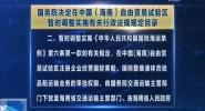 國務院決定在中國(海南)自由貿易試驗區暫時調整實施有關行政法規規定
