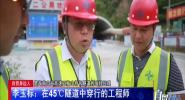 李玉标:在45℃隧道中穿行的工程师