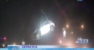 定安:男子酒后占道行駛 撞翻對向駛來小貨車