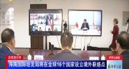 海南国际经发局将在全球16个国家设立境外联络点