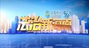 """司法行政新视界:矛盾纠纷""""粉碎机"""""""