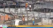 自貿港建設進行時:??趪H免稅城項目加速推進 打造免稅購物新地標