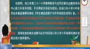 """""""??谛∩跄M測試遭新東方泄題""""事件調查處理結果通報"""