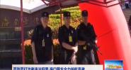 严防严打涉考违法犯罪 海口警方全力护航高考