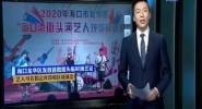 新闻要观点 海口龙华区发放街头临时演艺证