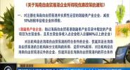 兩部委發布海南自貿港企業所得稅 高端緊缺人才個人所得稅優惠政策