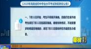 海南发布中考防疫防控公告:7月11日起考生不得离琼