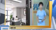 《海南省多元化解纠纷条例》8月1日起实施