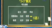 """海南新高考啟用""""3+3""""模式 6場考試4個考場 學生需把握好時間"""