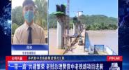 """合则共赢 """"一带一路""""共建繁荣 老挝总理赞赏中老铁路项目进展"""