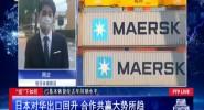 """""""疫""""下如何 日本对华出口回升 合作共赢大势所趋"""