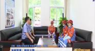 海南警事:新安义警