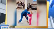 巴西:柔术教练有耐心 辅导萌娃练过肩摔