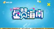 《Bravo Hainan》2020年08月20日