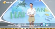 《Bravo Hainan》2020年08月24日