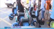 琼海:整治共享电动自行车乱象 对企业逐一下发整改通知