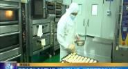 """海南食品生产许可试行""""承诺即入制"""" 当天即可获审批并送达"""