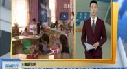 海口公办幼儿园统一招生平台今日上线 1人最多选择2所幼儿园