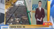 海南自贸港一周大事记·项目 海南:截至7月下旬重点项目开工率75% 超序时进度 夯实自贸港发展基础