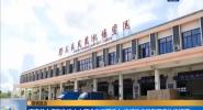 海南首个保税物流中心获准在三亚设立 将打造空港型国家物流枢纽