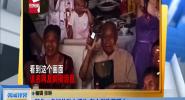 湖北:参加外孙女婚礼 老人举动很暖心