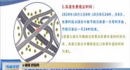 免费政策有变!2020中秋国庆假期高速免费时间确定