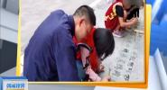 第36个教师节 云南:支教教师石阶上刻字 方便学生认字练字