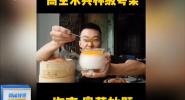 主播带你寻味海南 高空米其林级粤菜