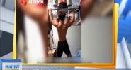 内蒙古:利用生活用品 坚持锻炼身体