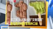 北京:国博推出文物雪糕 造型逼真受欢迎