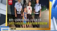 安徽:10岁小男孩怕打针逃离医院 狂奔50公里