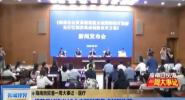 博鳌乐城推出10个方面制度集成创新改革