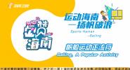 《Bravo Hainan》2020年09月17日