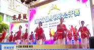 2020年海南省健身秧歌公开赛在海口开赛