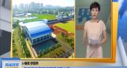 海口江东新区将新建3所小学